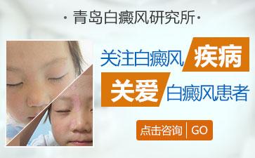 青岛白癜风发病在孩子身上的原因