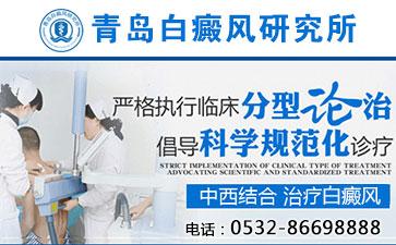 青岛那个医院有308激光