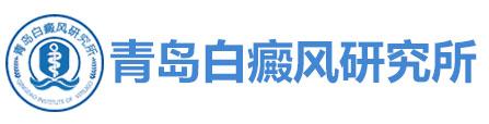 青岛白癜风研究所